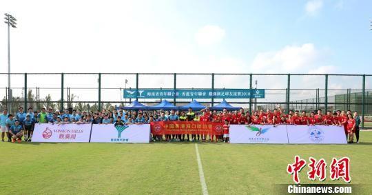 10月13日,由香港青年联会主办、中国香港海口联谊会协办的琼港青联足球友谊赛在海口观澜湖足球基地举行。 江昊天 摄