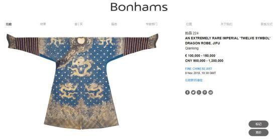 乾隆皇帝龙袍将在伦敦拍卖 曾被英国军官购买(图)