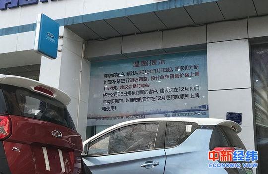 奇瑞汽车新能源补贴退坡提示 中新经纬王晓 摄