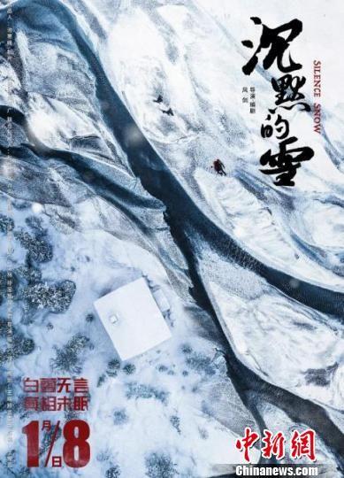 电影《沉默的雪》定档海报。片方提供