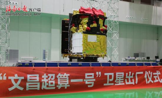 """1月3日,""""文昌超算一号""""商业遥感卫星正式出厂。"""
