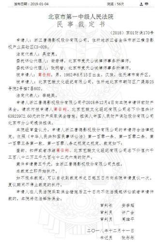 《浙江唐德影视股份有限公司与高云翔等申请与前财产保全民事裁定书》。来源:中国裁判文书网