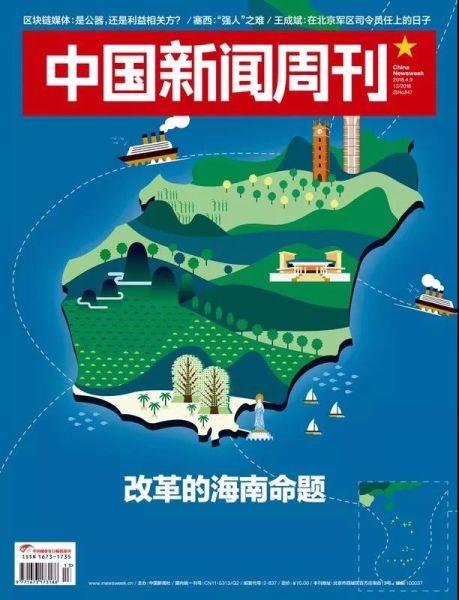 2018年第13期《中国新闻周刊》封面。该期杂志封面专题宣传了海南建省办特区30周年所取得的成就。