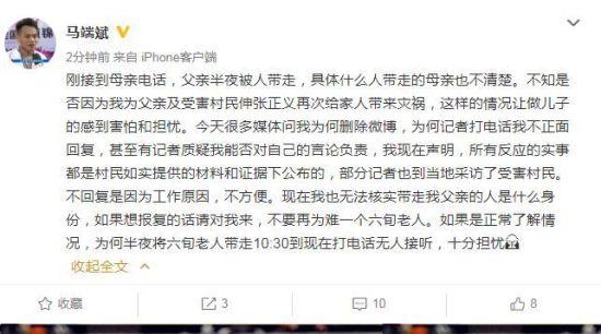 28日晚,马端斌发帖称与父亲失去联系,目前已删除。微博截图