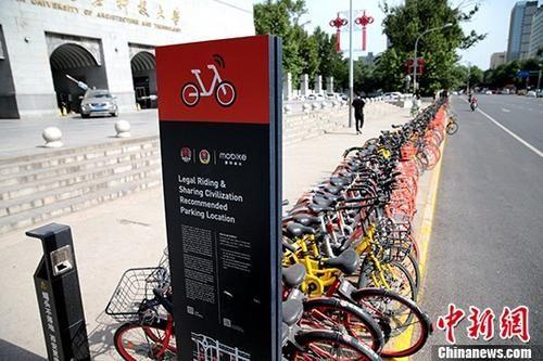 资料图:共享单车。 中新社记者 张远 摄