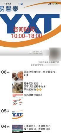 截至发稿,袁某朋友圈仍发布疑似公司太赫兹产品