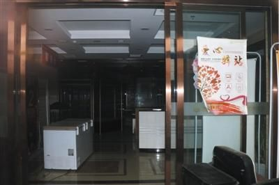 4月9日,位于海淀区紫金庄园的中安民生养老服务有限公司大门紧锁,无人办公。本版摄影/实习生 陈婉婷