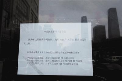 4月9日,北京市朝阳区东三环中路10号,北京中安民生朝阳大厅门口张贴有其3月11日房租到期公告。