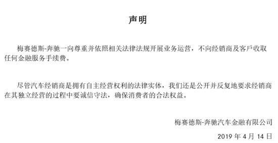 奔驰汽车金融有限公司声明:不收取任何金融服务费。