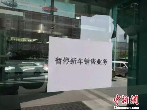 图为涉事奔驰4S店暂停新车销售业务的通知。 党田野 摄
