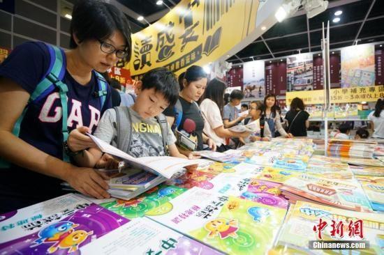 资料图:第29届香港书展。中新社记者 张炜 摄