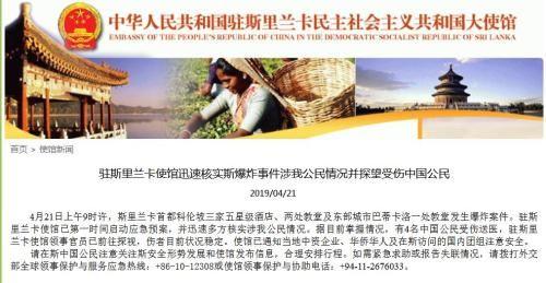 图片来源:中国驻斯里兰卡大使馆网站截图