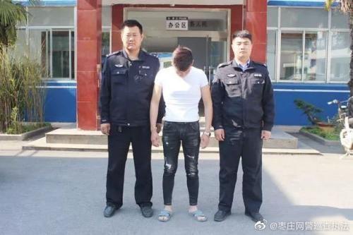 图片来源:山东枣庄市公安局网络警察支队官方微博