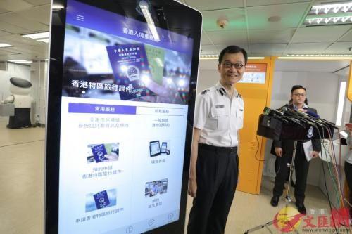 香港入境处申请证件服务站。图片来源:香港文汇网/麦钧杰 摄