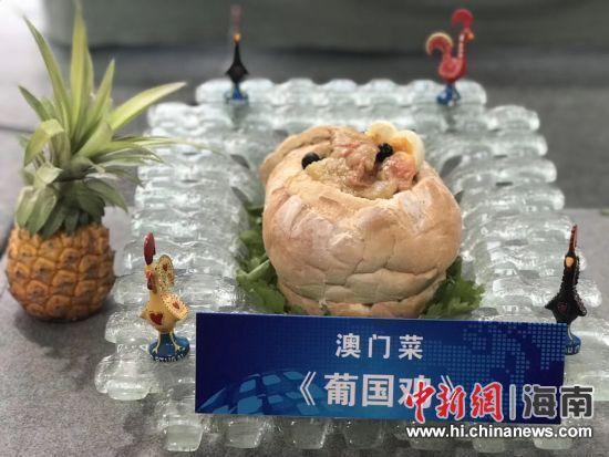 """博鳌国际美食文化论坛""""世界美食之都厨艺巡演"""