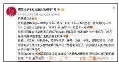 """网上有很多中介发的""""有偿捐卵""""广告。来源:北京青年报"""