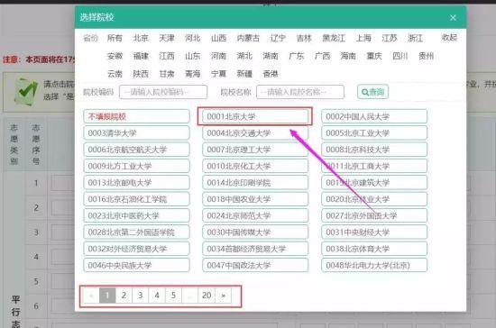 高考|6月15日将志愿填报模拟演练 附操作详细流程 2019年06月11日 07:24 来源: 海南省教育厅微信公众号
