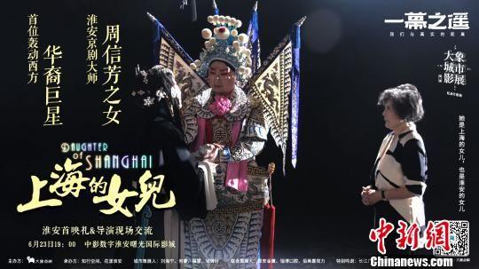 电影《上海的女儿》海报。 主办方供图 摄