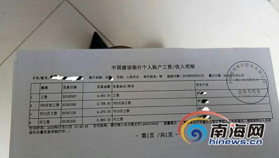 """在2018年9月27日至12月25日期间,""""严某某""""向刘女士共转账4笔款项,备注均为""""工资""""。刘女士供图"""