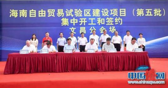 海南自由贸易试验区建设项目(第五批)集中开工和签约仪式文昌分会场现场。 潘高 摄