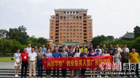 海创学院创业服务工作广州培训班人员于华南理工大学合影。金柯 摄