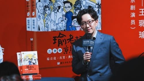 参加综艺节目,拍短视频……王��瑜如何让京剧出圈