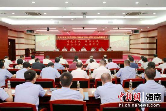 会议现场。海南省公安厅供图