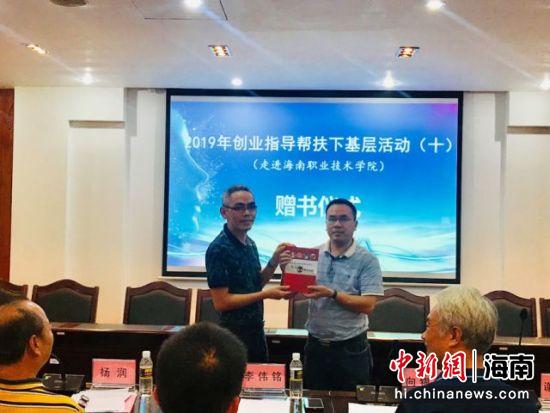 李伟铭向海南职业技术学院赠书。 金柯 摄