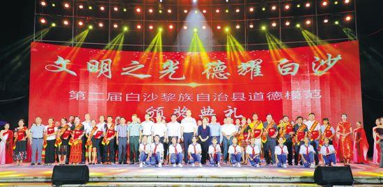 第二届白沙道德模范颁奖典礼现场,道德模范合影留念。吴峰 摄