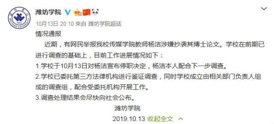 山东一高校教师被举报涉抄袭博士论文 已停职调查