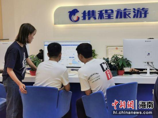 10月22日, 首批携程旅游门店在三亚市区落地对外营业。携程供图