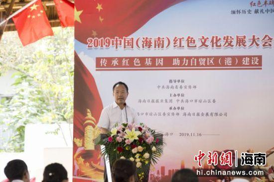 2019中国(海南)红色文化发展大会在椰城召开