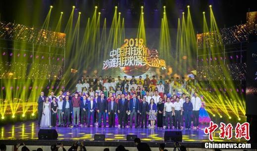 2019中国排球协会沙滩排球年度颁奖典礼当晚进行。 主办方供图