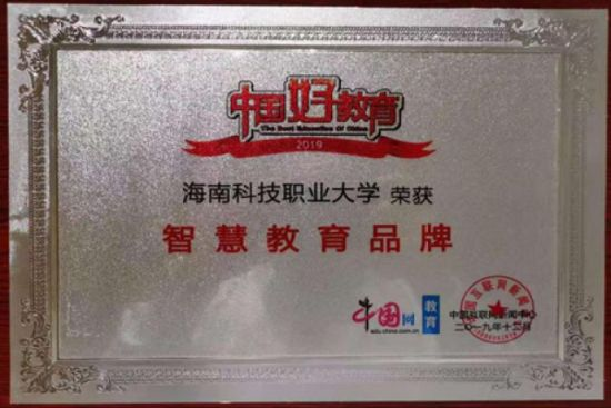 """海南科技职业大学获得""""智慧教育品牌""""称号。万里供图"""