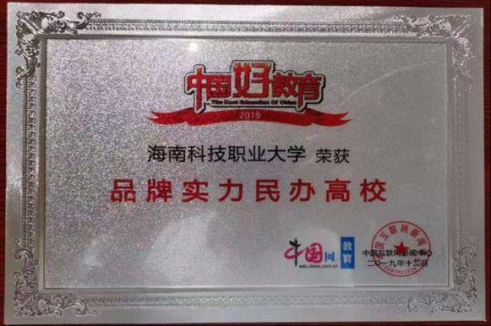 """海南科技职业大学获得""""品牌实力民办高校""""称号。万里供图"""