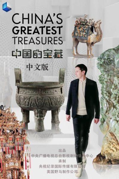 《中国的宝藏》海报