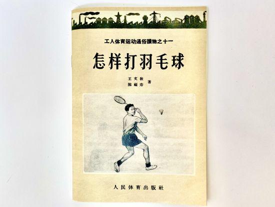 王文教和陈福寿合写的《羽毛球》教材。
