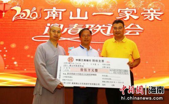 1月15日,南山景区代表向南山村委会捐款15万元建设美丽乡村。景区供图