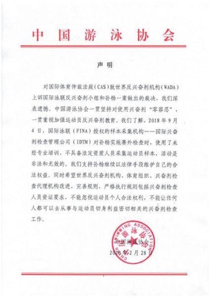 中国泳协:支持孙杨继续以法律手段维护合法权