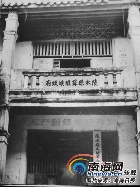 陵水县苏维埃政府旧址。 (陵水博物馆供图)