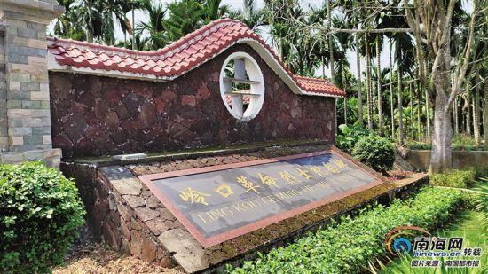 海南解放70周年