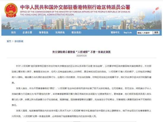 外交部驻港公署网站截图