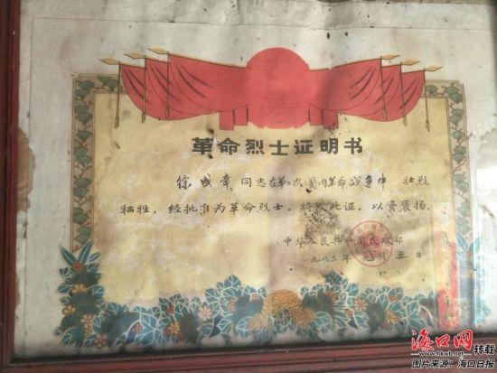 国家民政部颁发的徐成章为革命烈士证书。李云川 摄