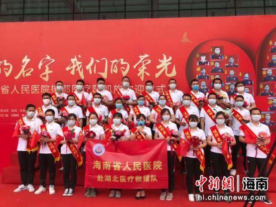 海南省人民医院为返琼援鄂医疗队队员举行欢迎仪式。海南省人民医院供图