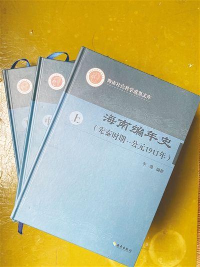 海南师范大学李勃教授三卷本、200万字的《海南编年史》。 海南日报记者 陈耿 摄