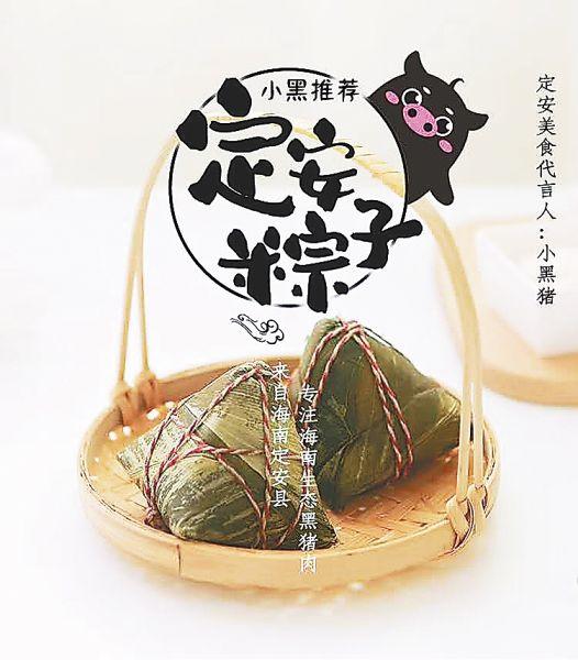 """定安粽子品牌形象升级后的全新""""代言人""""――小黑猪。定安县委宣传部提供"""