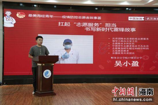 全国优秀共青团员吴小盈分享抗疫志愿服务体会。木易杨供图
