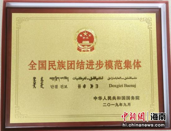"""""""全国民族团结进步模范集体""""荣誉牌匾 李虎虎供图"""