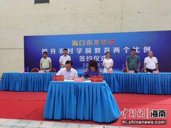 """7月3日上午,海口市龙华区提升农村学前教育""""两个比例""""签约仪式在龙华区龙桥育德幼儿园举行。刘伟 供图"""
