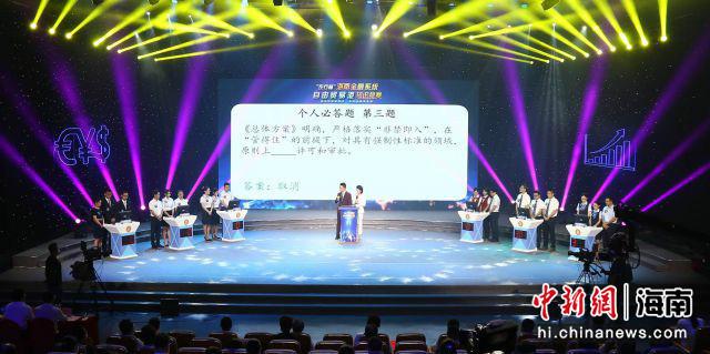 海南金融系统举办自由贸易港知识竞赛 165人参加